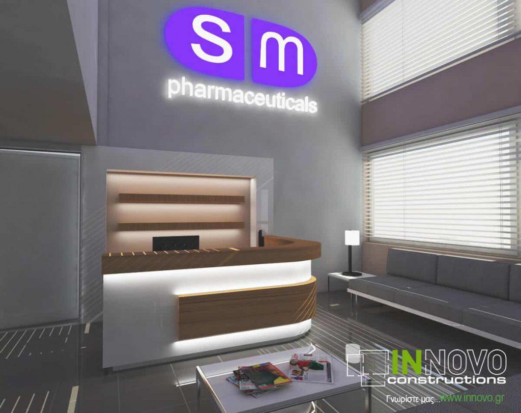 Μελέτη & κατασκευή φαρμακευτικής εταιρείας στον Ρέντη