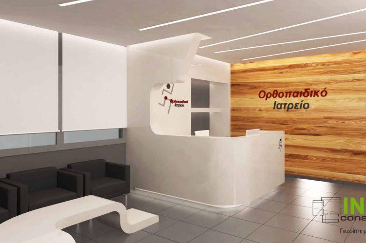 Κατασκευή ορθοπεδικού ιατρείου Νέα Σμύρνη